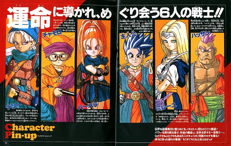 dragon quest 7 3ds guide book